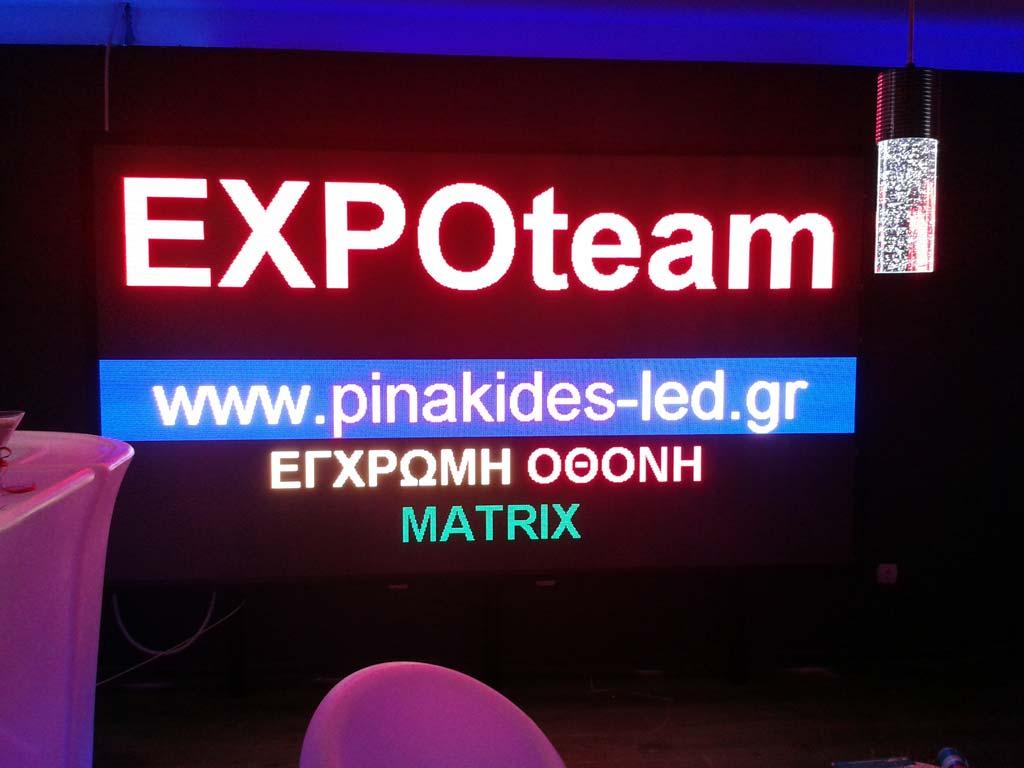 Γιγαντοοθόνη LED matrix full color