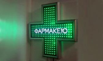 Σταυροί φαρμακείου LED